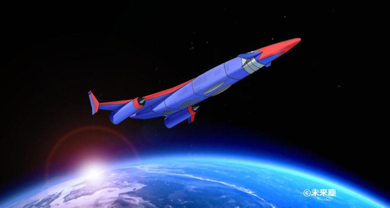 ゴッドフェニックス風スペースプレーン-宇宙と地球