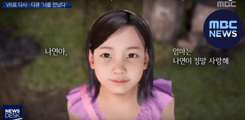 VRで再現されたナヨンさん(MBCNEWS/YouTubeより)
